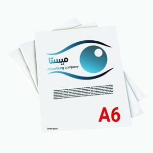 تراکت A6